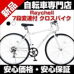 クロスバイク タイヤ 700C  自転車 フロントライト付 シマノ7段変速 Raychell CR-7007R