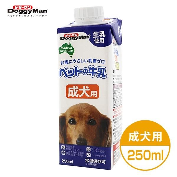 ドギーマン ペットの牛乳 成犬用 250ml 【犬用ミルク/ペットミルク/トーア】【成犬用(アダルト)/栄養補助食品/ペットフード】