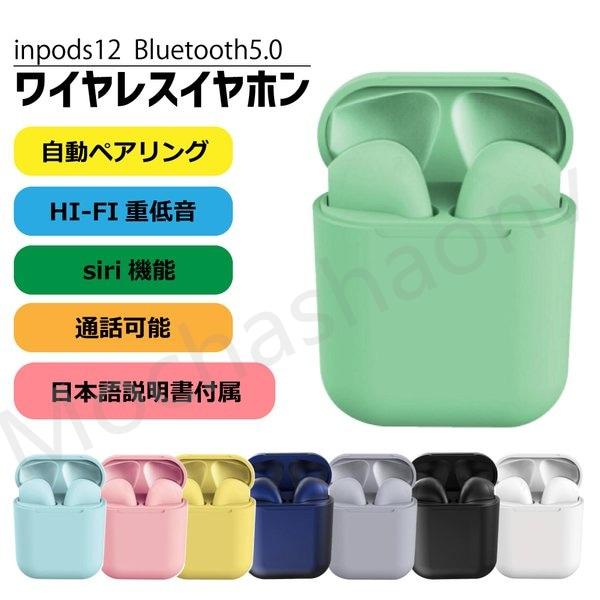 【日本語説明書付】Bluetooth5.0ワイヤレスイヤホン /両耳 マカロン色 6色対応 高音質 充電ケース コンパクト 軽量 最新 タッチ操作 大容量電池 着け心地抜群 mini超軽 IPX7 完