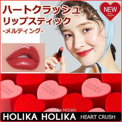 [Holika Holika/ホリカホリカ]1+1でより安い♪ ハートクラッシュリップスティック メルティング/密着ロングラスティング/韓国コスメ/odd bauty