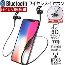 Bluetooth 4.2 ヘッドセット 高音質ワイヤレスイヤホン ブルートゥースイヤホン マイク内蔵 ハンズフリー 超長待機 IPX6防水防汗 ネックバンド式 長時間連続再生
