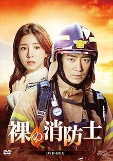 [韓国ドラマ] 裸の消防士 DVD-BOX