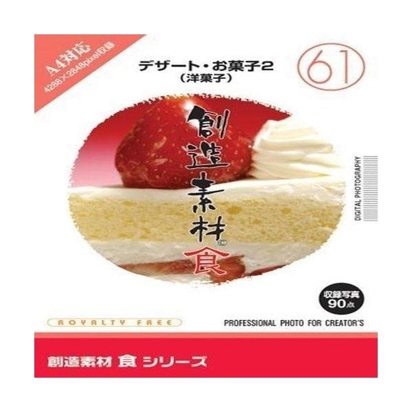 創造素材 食シリーズ [61] デザート・お菓子2(洋菓子)