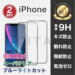 【送料無料】2枚セット 選べる3種類 iPhoneSE対応 全画面 強化ガラスフィルム ブルーライトカット 保証 追跡 iPhone 11 Pro Max 8 7 Plus 10D 覗き見防止