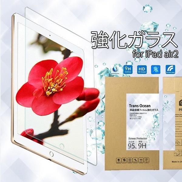 【メール便 送料無料】iPad Air/Air2 ipad mini4 強化ガラスフィルム(日本製素材)保護シート 3D touch対応 液晶保護フィルム ラウンドエッジ加工