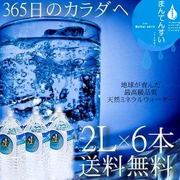 【送料無料】天然アルカリミネラルウォーターまん天粋♪2L×6本♪ 鹿児島県垂水の軟水/天然アルカリミネラルウォーター天然の活性水素と抜群のミネラルバランスを世界最小クラスの水分子が体内の奥深くまで浸透