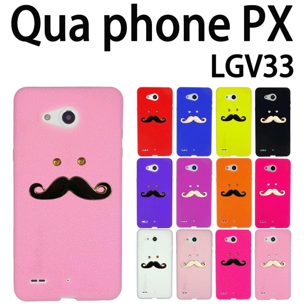 LGV33 Qua phone PX 用 デコレーション デコ シリコンケース ひげ (全12色 [ QuaPhonePX キュアフォンPX LGV33 ケース カバー LGV33 higedek]