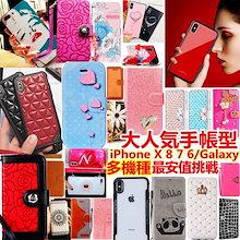 【大人気 高級感手帳型 】iPhone8   8Plus ケース iphone7ケース 手帳 iPhone6 ケース iphone7 Plus iPhone ケース iPhoneX galaxy 財布