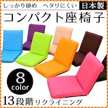 しっかり硬め ヘタリにくい コンパクト 座椅子 日本製 13段階リクライニング 軽量 メッシュ 無地カラー 〔Z-06030〕