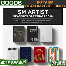 2019 SM SEASONS GREETINGS シーズングリーティング/ 1次予約 / 送料無料