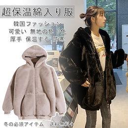 最安値!!【短納期】ふわふわフェイクファーフーディーコート✨ボアジャケット  可愛い  韓国ファッション  無地の色 3色 M-XL 防寒  超保温  冬の必須アイテム  送料無料✈