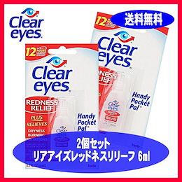 クリアアイズ レッドネス レリーフ 2セット 6ml Clear Eyes Redness Relief