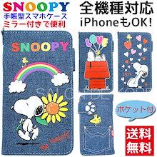 スヌーピー スマホケース 手帳型 全機種対応 iPhone デニム スマートフォン ケース 手帳 iPhone8 iPhone7 iPhoneX 鏡 SNOOPY すぬーぴー