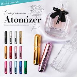アトマイザー 香水 5ml クイックアトマイザー 香水瓶 持ち運び 詰め替え スプレー 軽くて小さい カプセル ミニボトル アロマ フレグランス コロン 携帯