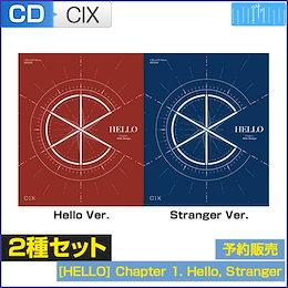 2種セット 初回限定ポスター終了 CIX 1st EP ALBUM [HELLO] Chapter 1. Hello Stranger 韓国音楽チャート反映 和訳つき 1次予約