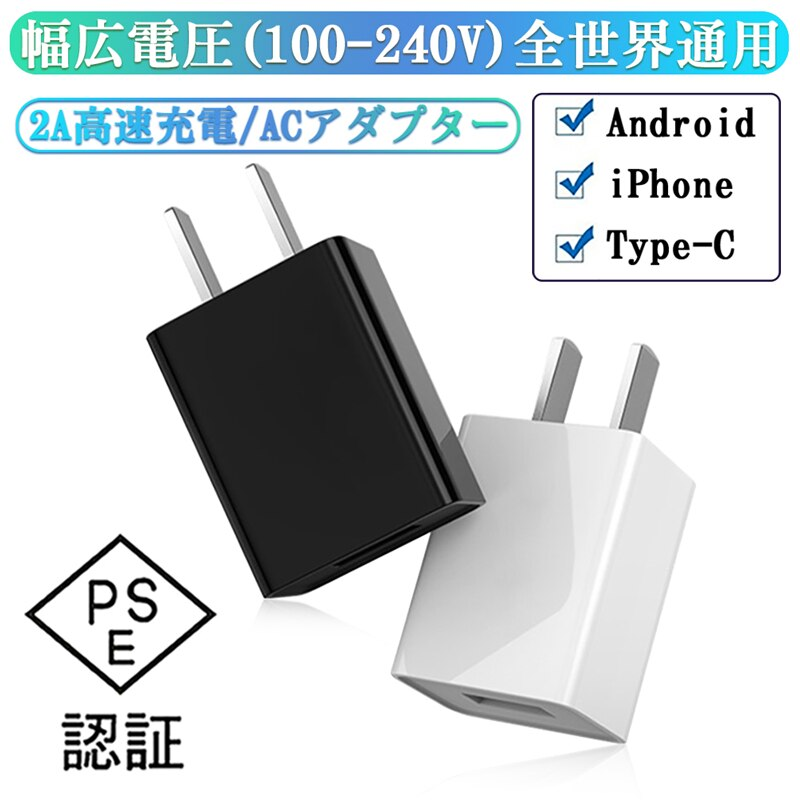 高品質 PSE認証 USB電源アダプター ACアダプター USB充電器 2A 高速充電 スマホ充電器 ACコンセント アンドロイド チャージャ 急速 超高出力 IOS/Android対応
