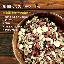 厳選ナッツ使用の豪華 6種 (有塩) ミックスナッツ 1kg×1袋 【飽きずに食べられる有塩タイプ♪おつまみやビタミン補給、ダイエットにも】