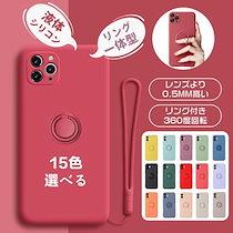 【全面保護 】【リング一体型】iPhone12 シリコンケース リング付き iPhone11 Pro iPhone 12 mini Pro Max iPhone  X XS XR 87 7