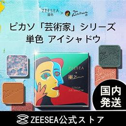 国内発送「ZEESEAズーシー公式ストア」 ピカソシリーズ 単色アイシャドウ パッケージなし