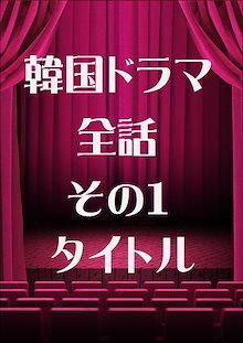 【在庫処分!】韓国ドラマ  【ロボットじゃない】  日本語字幕 全話収録  DVD Blu-ray