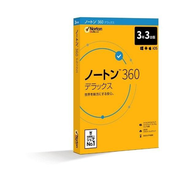 ノートン 360 デラックス 3年3台版