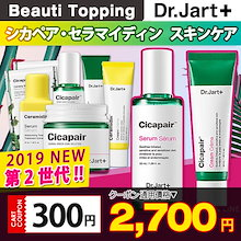 ★NEW! 2世代★肌鎮静★Dr.Jart★ ドクタージャルト Cicapair/Ceramidin skin care Line [Beauti Topping]
