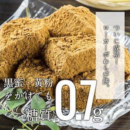 【送料無料】ローカーボ 希少糖わらび餅風 コラーゲン黒豆きな粉付 黒みつ味 120g×30袋
