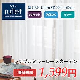 【ルフレ】この品質でこの価格!昼間、外から見えにくい!サイズ展開も豊富!ストライプレースカーテン【窓美人】