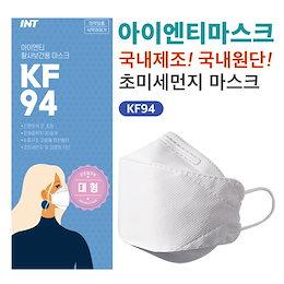 【el130] INT KF94マスクひも調節国内生地な限り国産個別包装韓国産のマスク(50~100枚)