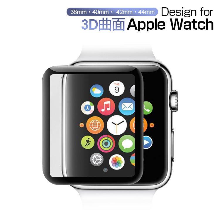 Apple Watch Series SE 6 5 4 3 2 ガラスフィルム 3D曲面カバー 全面保護 アップルウォッチ 強化ガラス 保護フィルム 38mm 40mm 42mm 44mm 硬度9H