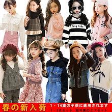 2019春子供服激安韓国ファッション 韓国子供服 女の子-男の子合集 セットアップ子供スカートキャラクター上下セット ワンピース ドレス パンツ シャツ