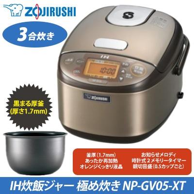 極め炊き NP-GV05