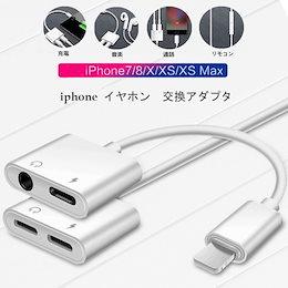 メール便 送料無料 iPhone 変換ケーブル イヤホン 充電しながら音楽も聴ける!iPhone 変換ケーブル iPhone8 変換アダプタ イヤホンジャック 2in1 充電ケーブル 音楽 通話