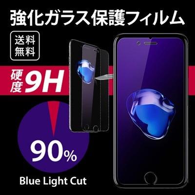 【ブルーライト90%カット】【送料無料】iPhone ブルーライトカット 9H 強化ガラス保護フィルムiphone X iPhone8 /8plus iphone7/7plus/6s/6splus