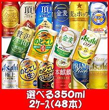 Qoo10クーポン使用できます!!【九州~中部まで送料無料】新ジャンルビール  選べる2ケース 350ml×48本