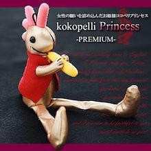 【チケ運🔥・金運💰・開運祈願 ストラップ❤】KOKOPELL Princess ~ココペリプリンセス~【開運祈願 ストラップ】恋愛/開運祈願グッツ/金運