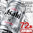 Qoo10クーポン利用適用可能!【送料無料】アサヒ スーパードライ 350ml 3ケース(24缶×3箱 72缶)