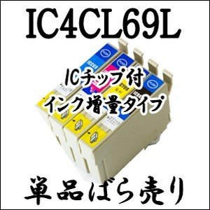 単品 IC4CL69L 大容量 EPSON エプソン 互換 インクカートリッジ IC69ICBK69L ICBK69 ICC69 ICM69 ICY69