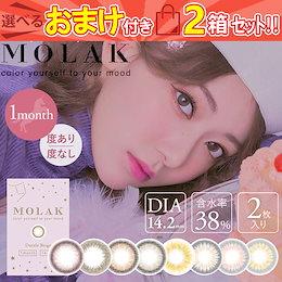 カラコン 1ヶ月 モラク MOLAK 2箱4枚(2枚入×2) 度なし 度あり カラーコンタクトレンズ 14.2mm IZ*ONE 宮脇咲良 グレー ブラウン