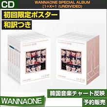6種選択 / WANNAONE SPECIAL ALBUM [1÷x=1 (UNDIVIDED) / 韓国音楽チャート反映/初回限定ポスター/1次予約/送料無料/特典MVDVD