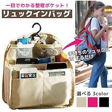 【送料無料】【選べる2サイズ】 リュックインバッグ 収納バッグ 旅行 メッシュ 化粧ポーチ ビジネスバッグ インナーバッグ バッグインバッグ 整理 収納 カバン トラベル メンズ レディース