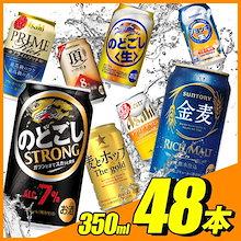 🌟クーポン使えます!新商品入荷! 選り取り48本!新ジャンルビール お好きな物を2ケースお選び頂けます!!のどごしストロングなど