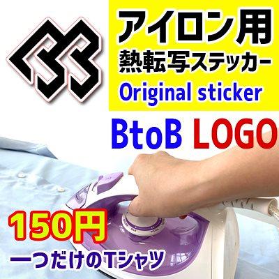 BTOB LOGO アイロン用 熱転写ステッカー [Original sticker] 一つだけのTシャツ 150円