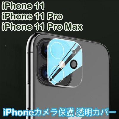 iPhone 11 強化ガラス付きカメラ保護カバー / カメラケース / カメラレンズケース /保護フィルム iPhone11 カメラ レンズ ガラス フィルム