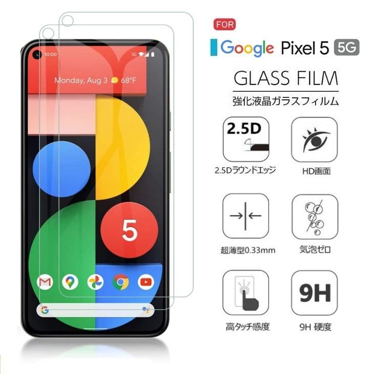 Google Pixel 4a 5Gフィルム ピクセル5専用ガラスフィルム Pixel 5 XLフィルム Pixel 5液晶保護フィルム 硬度9H 2.5D高透過率 指紋防止 耐衝撃【J811】