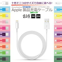 【Qoo10最安】【純正品質】高品質Apple USBケーブル iPhone IPad IPod lightningケーブル 1m/2m 急速充電ケーブル 充電器 データ転送ケーブル