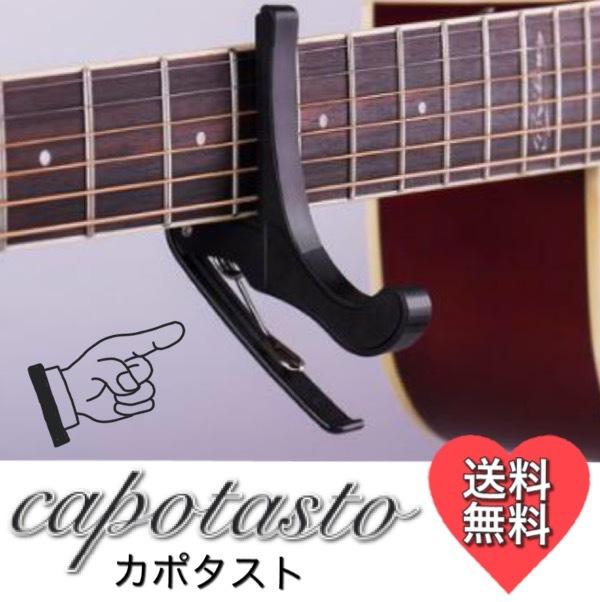 カポタスト フォークギター エレキギター アコースティックギター フォーク エレキ アコギ ギター カポ アコギ capo 音程調整 楽器 弦 初心者 簡単 送料無料 ポイント消化