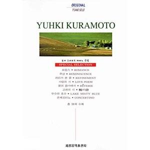 韓国楽譜集 YUHKI KURAMOTO:倉本裕基ピアノ曲集 MUSIC428