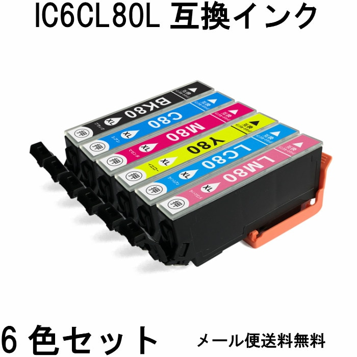 IC6CL80L(6色セット)エプソン互換インク ICBK80L ICC80L ICM80L ICY80L ICLC80L ICLM80L EP-707A EP-708A EP-777A EP-80