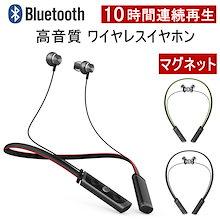 ネック掛け型ワイヤレスイヤホン ブルートゥースイヤホン Bluetooth 4.1 ヘッドセット 高音質 マイク内蔵 ハンズフリー 超長待機 IPX6防水防汗 ノイズキャンセル